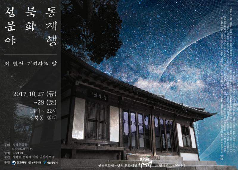 2017城北洞文化財夜行 - 活動與慶典 : Visit Seoul - 首爾市官方旅遊網站