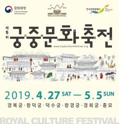 <br>4月27日~5月5日 <br>韓國傳統宮中文化再現!