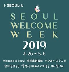 <br>4月26日~5月6日 <br>最好玩、最好康的首爾歡迎你!