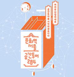 <br>隨著導覽員腳步,了解舊首爾站<br>的建築、歷史與文化價值。