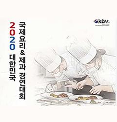 6月25日~6月28日 <BR>韓國規模最大的料理競賽。