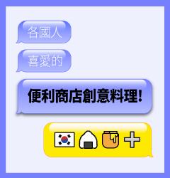 <BR>韓國便利商店創意料理推薦!