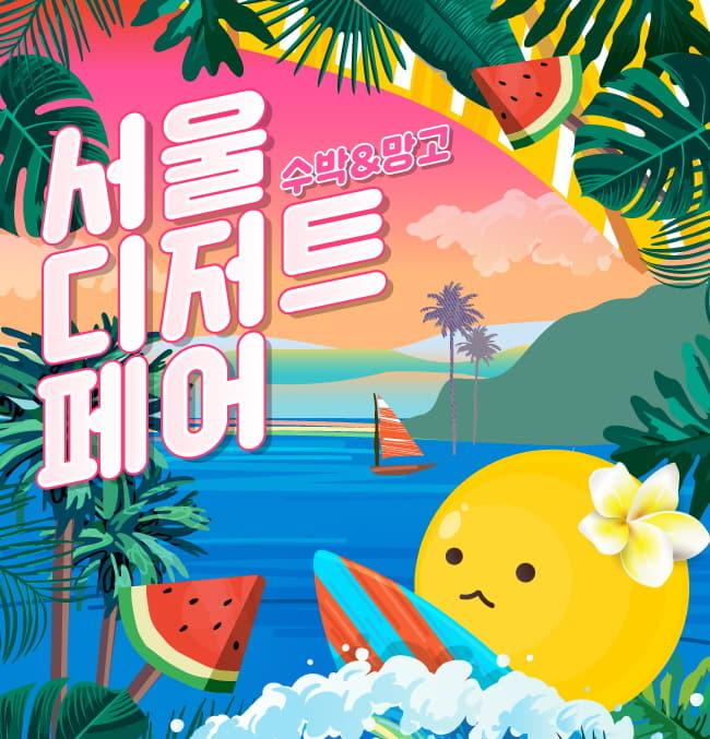<BR>8月21日~8月23日 <BR>韓國最大手工甜點節!