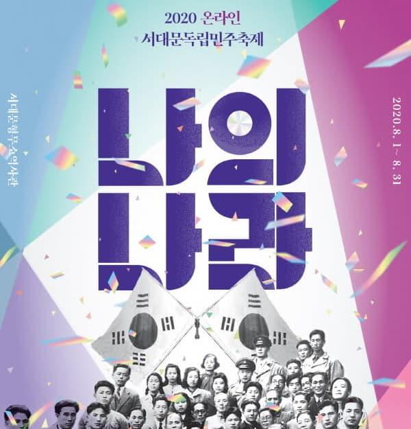 <BR>8月1日~8月31日 <BR>分享韓國光復的喜悅的市民歷史<BR> 文化慶典。