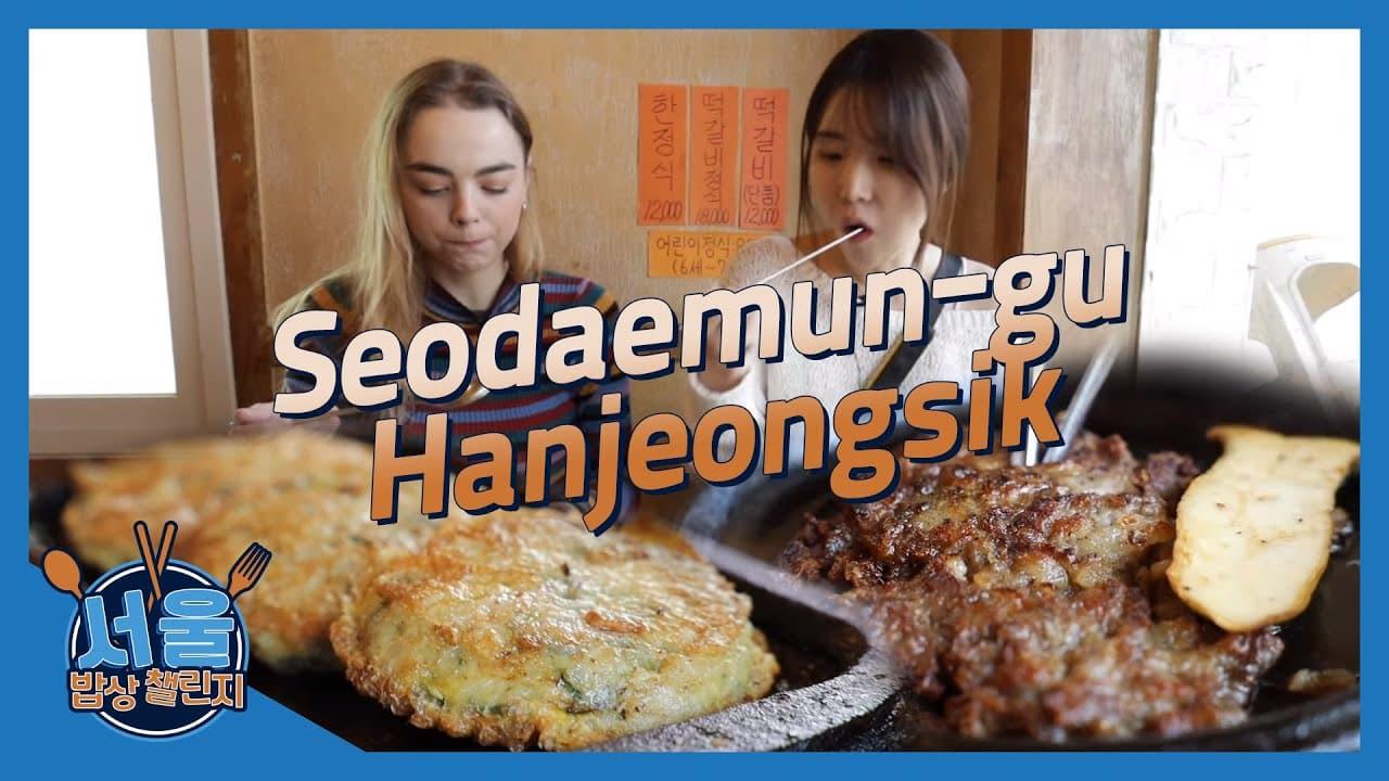 <BR>[首爾飯桌挑戰]與來自愛沙尼亞的<BR>Mariel一起品嘗西大門區的美味韓<BR>定食餐廳!