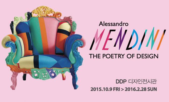 充滿詩意的設計─Alessandro Mendini展